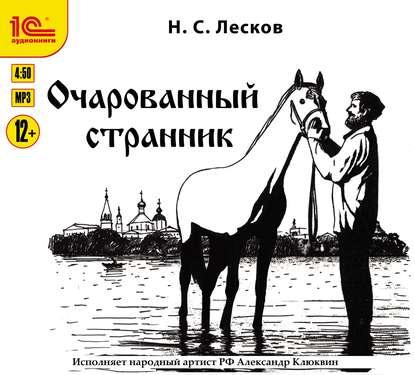 Обложка «Очарованный странник»