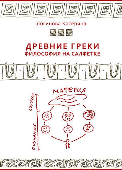 Обложка «Древние греки. Философия на салфетке»