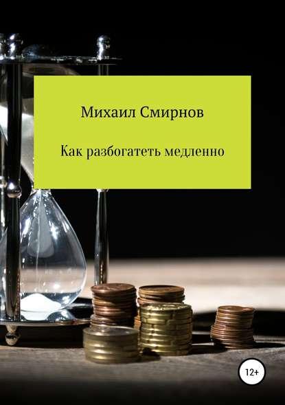 Обложка «Как разбогатеть медленно»