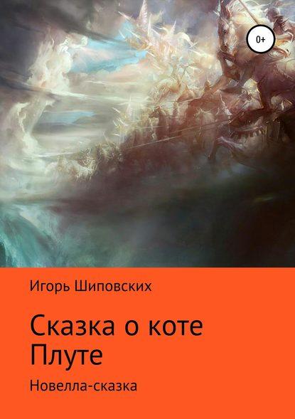 Обложка «Сказка о коте Плуте»