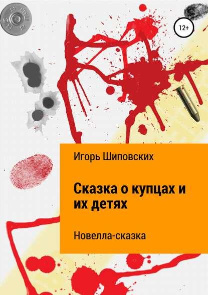 Обложка «Сказка о купцах и их детях»