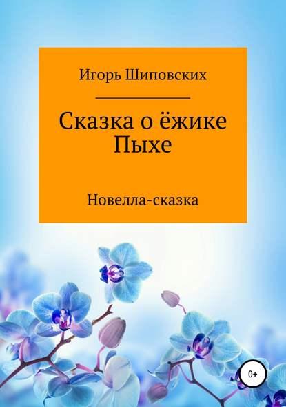 Обложка «Сказка о ёжике Пыхе»
