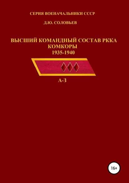 Обложка «Высший командный состав РККА. Комкоры 1935-1940 гг.»