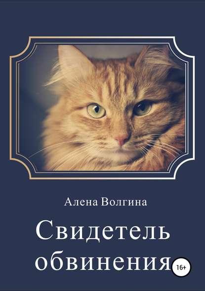 Обложка «Свидетель обвинения. Сборник рассказов»