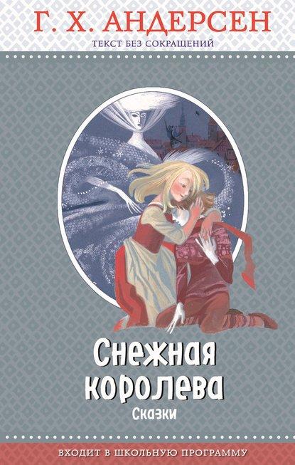 Обложка «Снежная королева (сборник)»