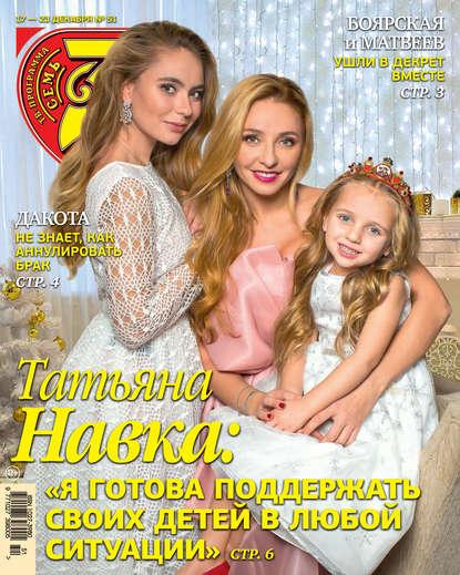 Обложка «Семь дней ТВ-программа №51/2018»