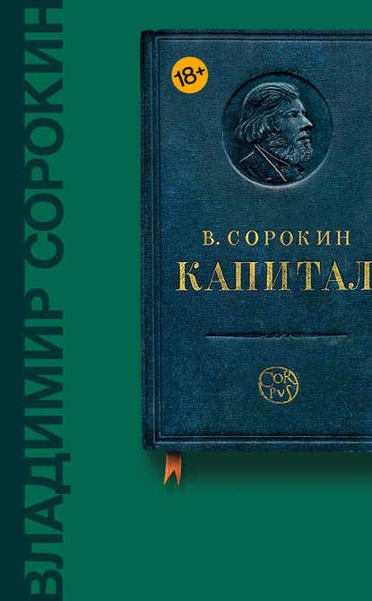 Обложка «Капитал (сборник)»
