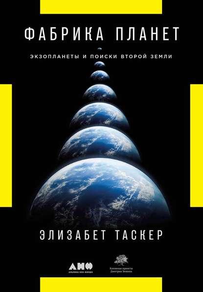 Обложка «Фабрика планет. Экзопланеты и поиски второй Земли»