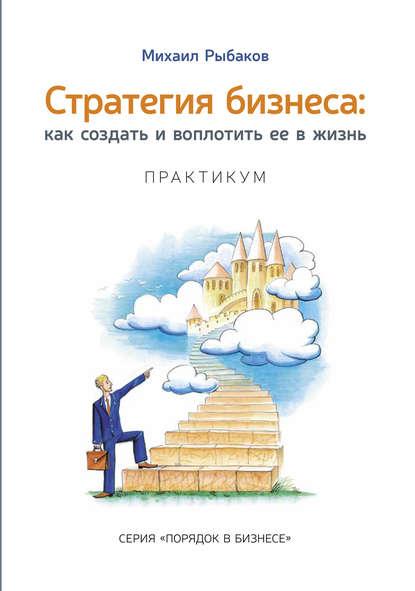 Обложка «Стратегия бизнеса: как создать и воплотить ее в жизнь с активным участием команды. Практикум»