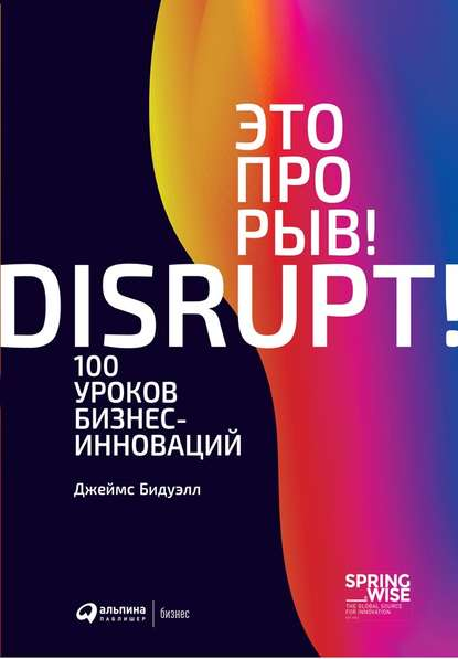 Обложка «Это прорыв! 100 уроков бизнес-инноваций»