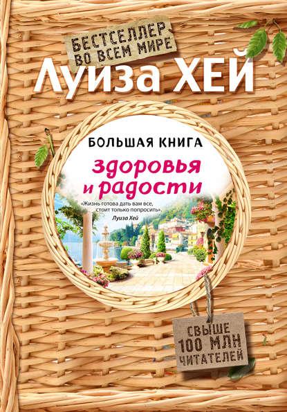 Обложка «Большая книга здоровья и радости»