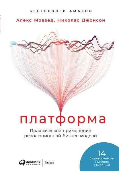 Обложка «Платформа. Практическое применение революционной бизнес-модели»