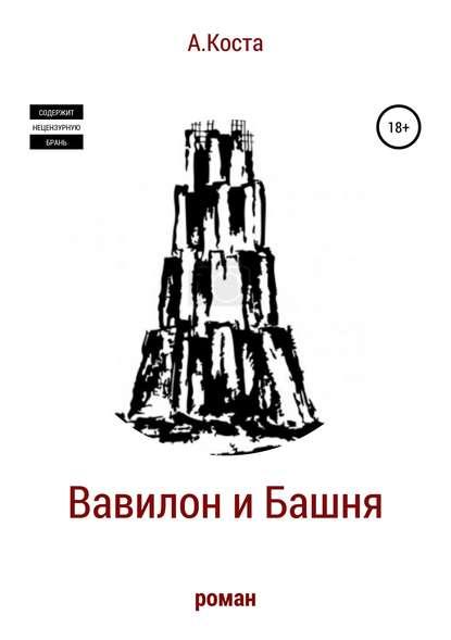 Обложка «Вавилон и Башня»