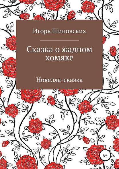 Обложка «Сказка о жадном хомяке»
