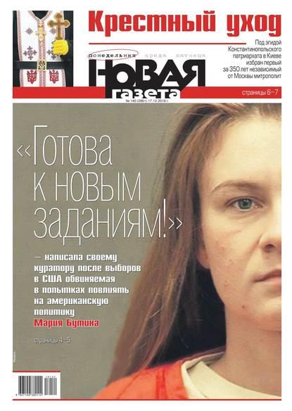 Обложка «Новая Газета 140-2018»