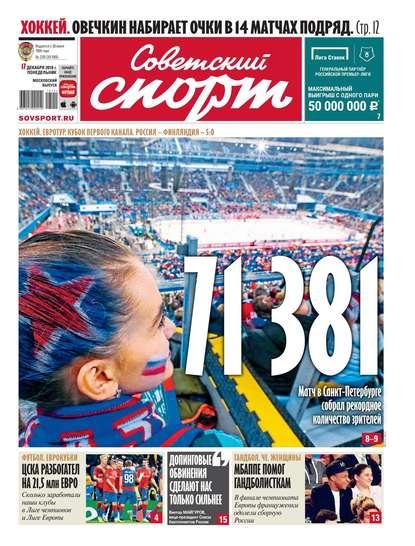 Обложка «Советский Спорт (Федеральный выпуск) 235-2018»