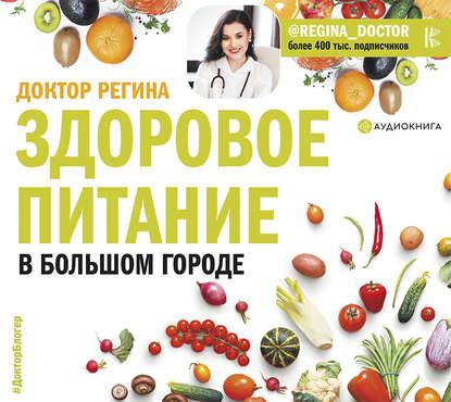 Обложка «Здоровое питание в большом городе»