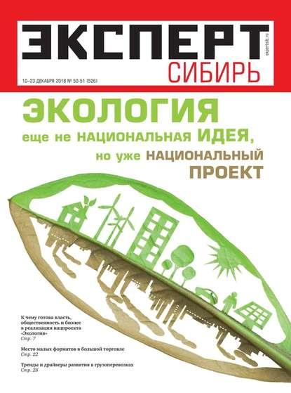 Обложка «Эксперт Сибирь 50-51-2018»