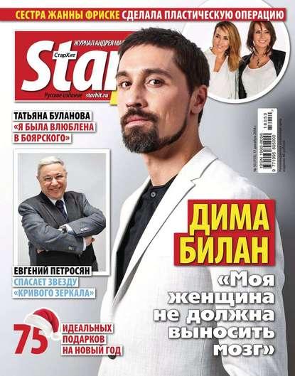 Обложка «Starhit 50-2018»