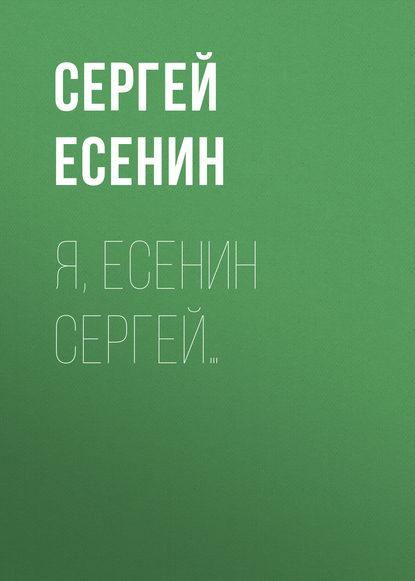 Обложка «Я, Есенин Сергей…»