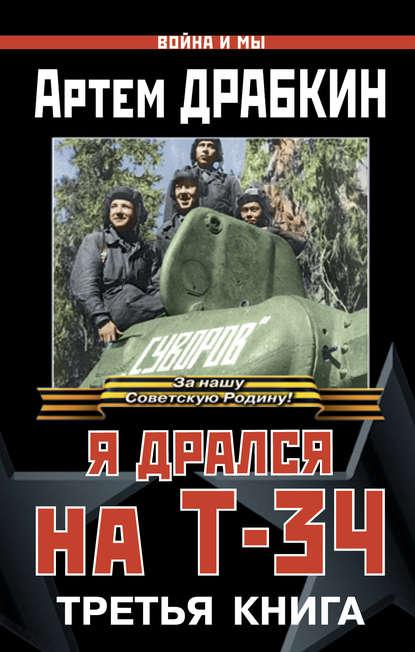 Обложка «Я дрался на Т-34. Третья книга»