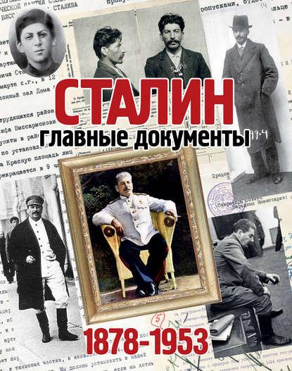 Обложка «Сталин. 1878-1953. Главные документы»