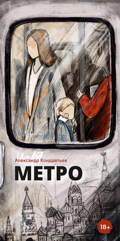 Обложка «Метро»