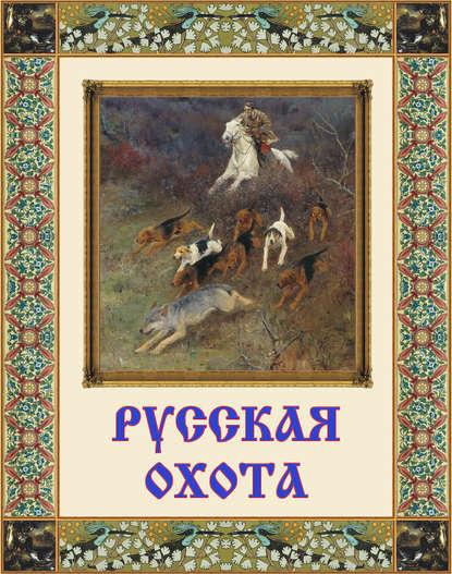 Обложка «Русская охота»