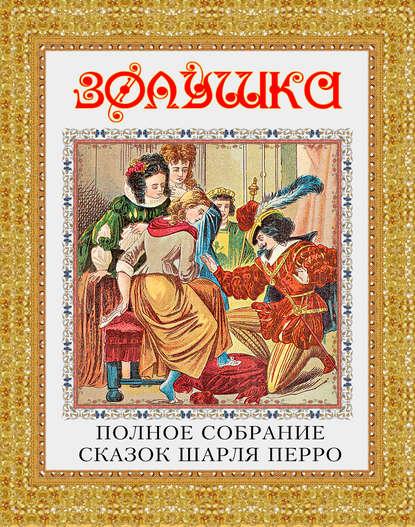 Обложка «Золушка. Полное собрание сказок Шарля Перро»