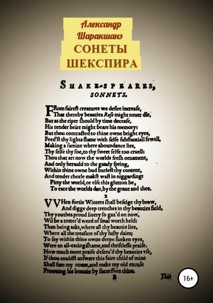 Обложка «Сонеты Шекспира»