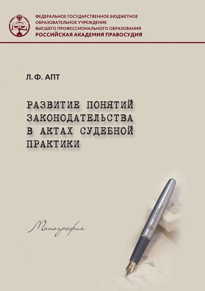 Обложка «Развитие понятия законодательства в актах судебной практики»