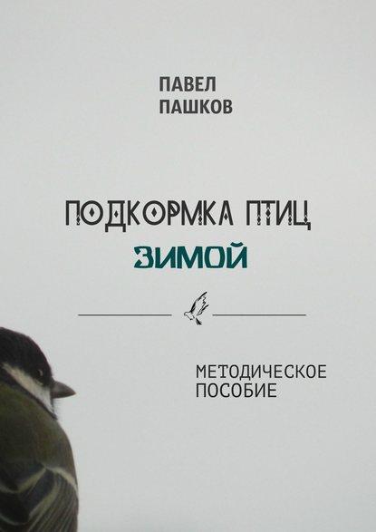 Обложка «Подкормка птиц зимой»