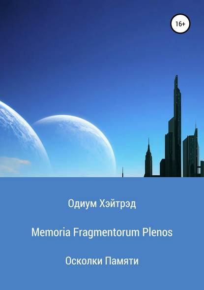 Обложка «Memoria Fragmentorum Plenos Осколки Памяти»