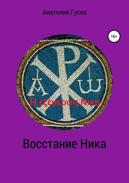 Обложка «Восстание Ника. H εξέγερση Νικα»