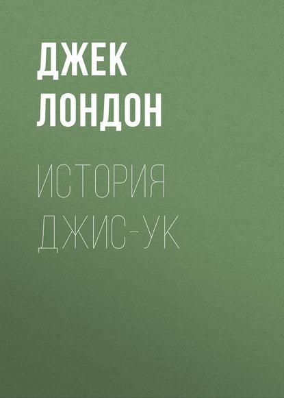 Обложка «История Джис-Ук»