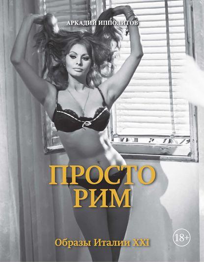 Обложка «Просто Рим. Образы Италии XXI»