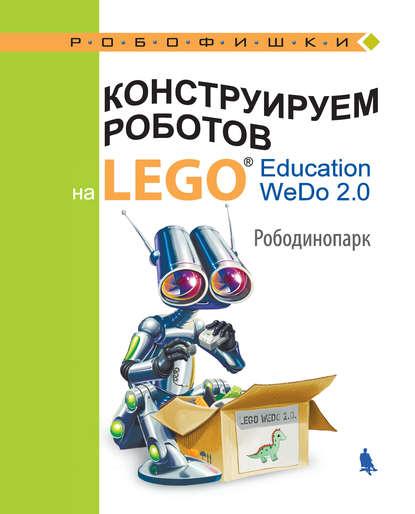 Обложка «Конструируем роботов на LEGO Education WeDo 2.0. Рободинопарк»