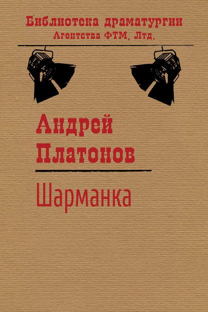 Обложка «Шарманка»