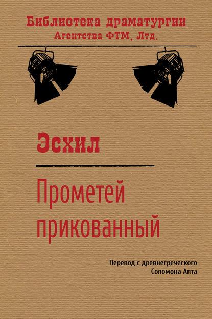 Обложка «Прикованный Прометей»
