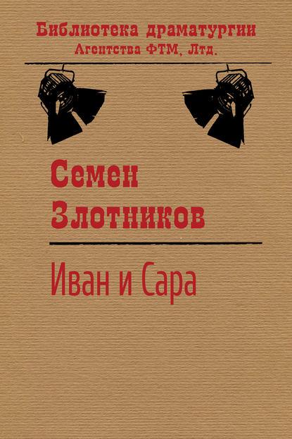 Обложка «Иван и Сара»
