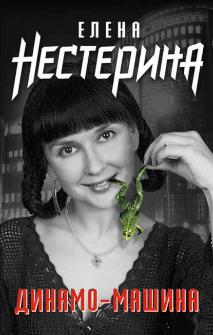 Обложка «Динамо-машина»