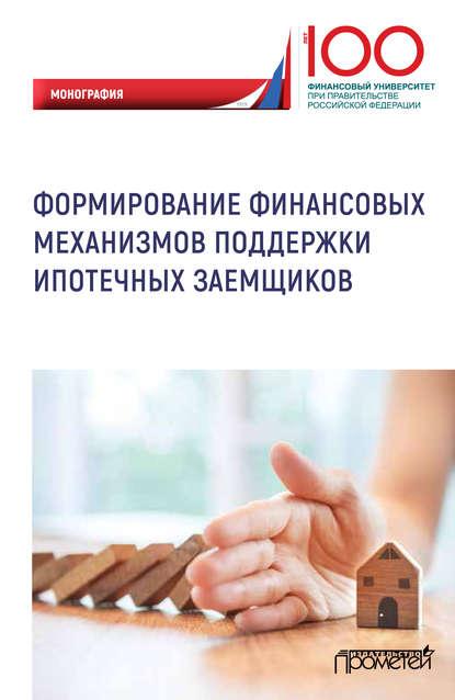Обложка «Формирование финансовых механизмов поддержки ипотечных заемщиков»