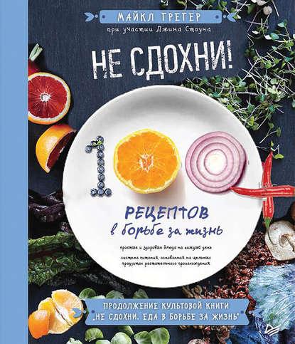 Обложка «Не сдохни! 100+ рецептов в борьбе за жизнь»