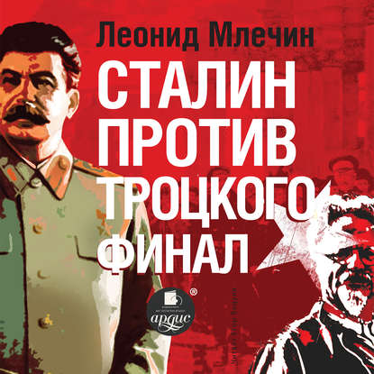 Обложка «Сталин против Троцкого. Финал»