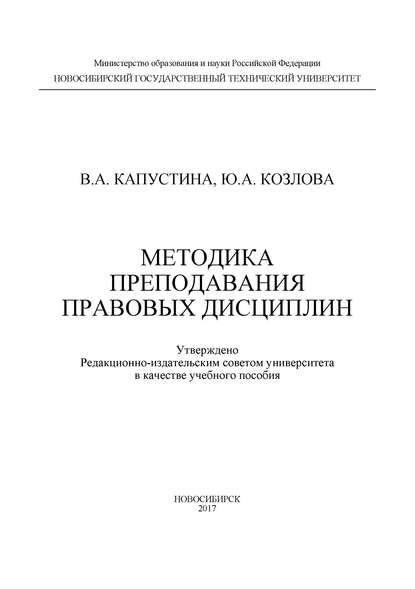 Обложка «Методика преподавания правовых дисциплин»