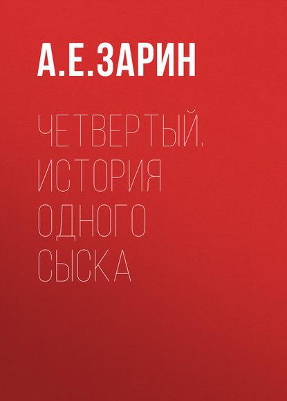 Обложка «Четвертый. История одного сыска»