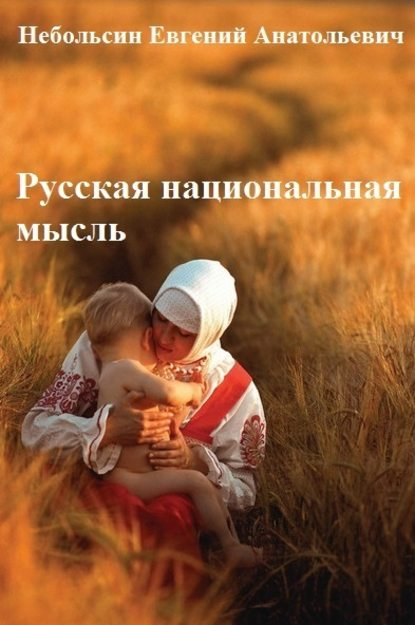 Обложка «Русская национальная мысль. Том 5»