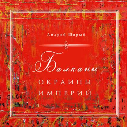 Обложка «Балканы: окраины империй»