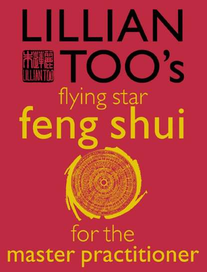Обложка «Lillian Too's Flying Star Feng Shui For The Master Practitioner»