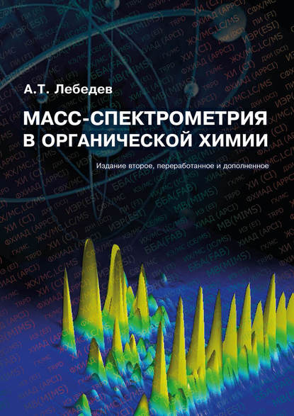 Обложка «Масс-спектрометрия в органической химии»